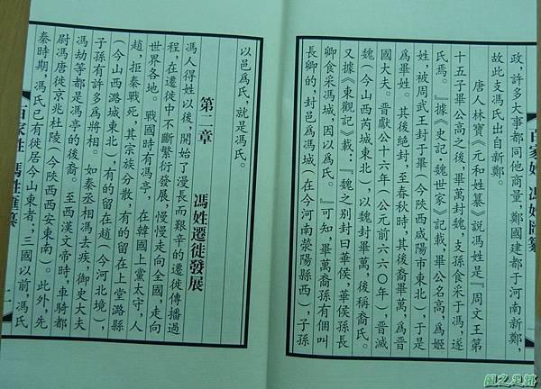 百家姓20131210 (7).JPG
