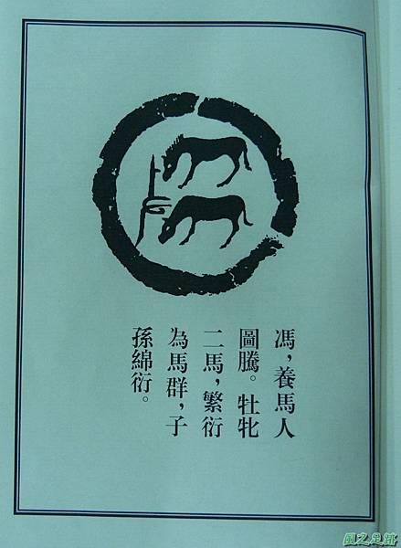 百家姓20131210 (8).JPG