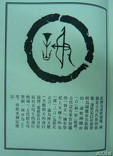 百家姓20131210 (9).JPG