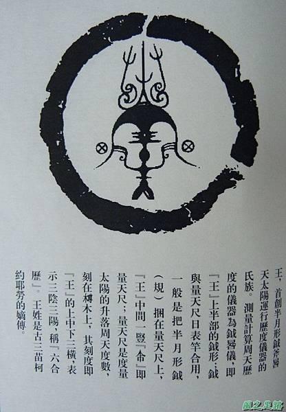 百家姓20131210 (11).JPG