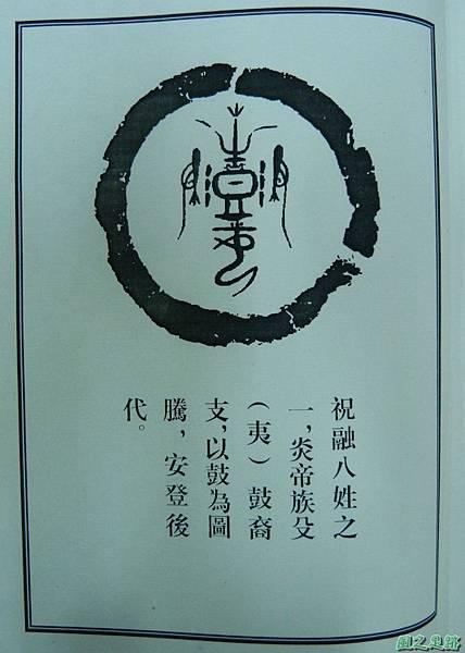 百家姓20131210 (12).JPG