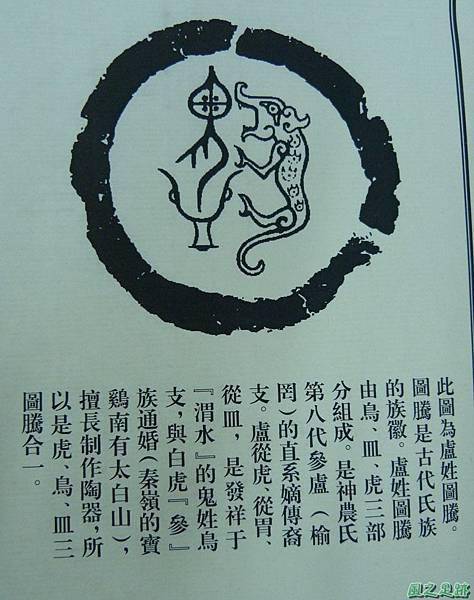 百家姓20131210 (13).JPG