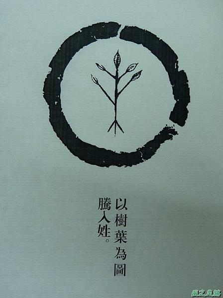 百家姓20131210 (14).JPG