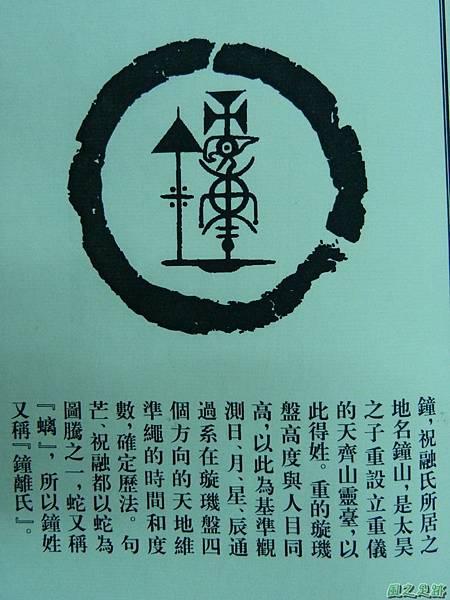 百家姓20131210 (15).JPG
