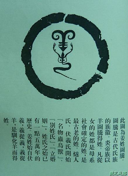 百家姓20131210 (18).JPG