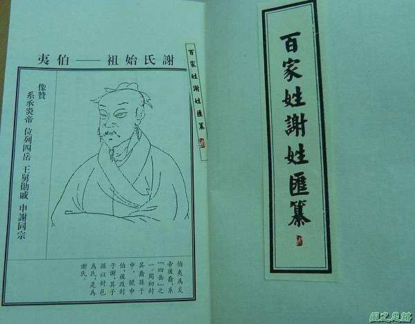 百家姓20131210 (19).JPG