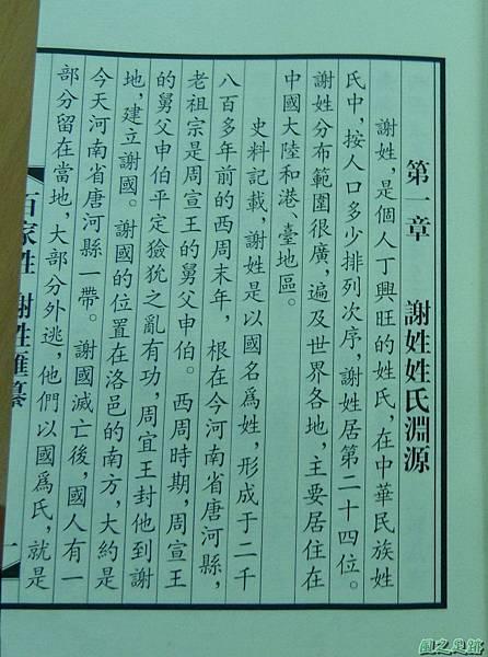 百家姓20131210 (20).JPG