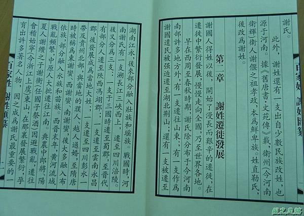 百家姓20131210 (21).JPG