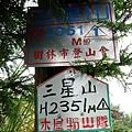翠峰湖山行20070707(4).jpg