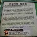 翠峰湖山行20070707(28).jpg