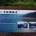翠峰湖山行20070707(53).jpg