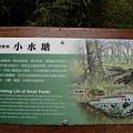 翠峰湖山行20070707(56).jpg