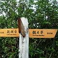 翠峰湖山行20070707(59).jpg