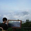 翠峰湖山行20070707(75).jpg
