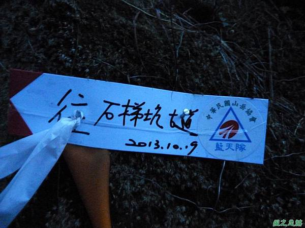 南雅山環行20131108(277)