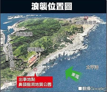 20131109_鼻頭龍洞地質公園浪襲事件.jpg