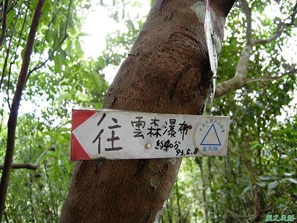 樂佩山20061028(2)