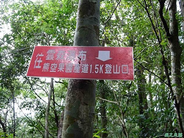 樂佩山20061028(30)