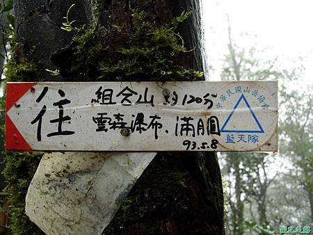 樂佩山20061028(108)