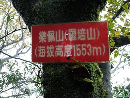 樂佩山20061028(137)