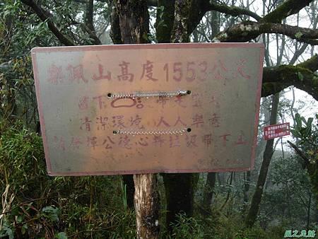樂佩山20061028(140)