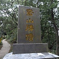 20131216鳶山(5)