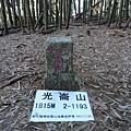 光崙山20140124(62)