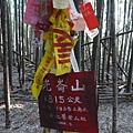光崙山20140124(67)