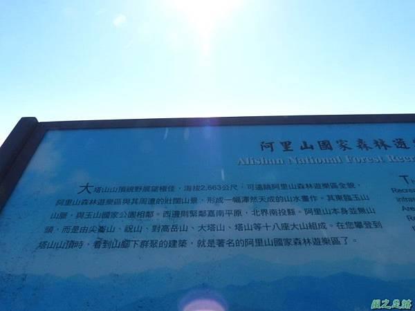 大塔山20140125(107)