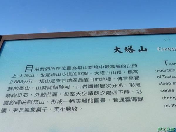 大塔山20140125(111)