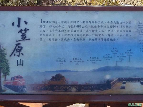 小笠原山20140125(84)