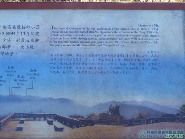 小笠原山20140125(85)