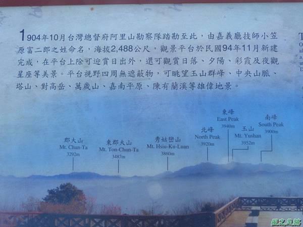 小笠原山20140125(87)