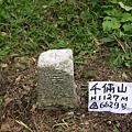 千兩山20051009(56).jpg