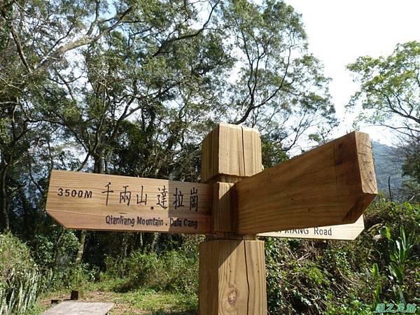 千兩山20140223(29)
