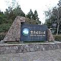 盡尾山東南峰 (10).JPG