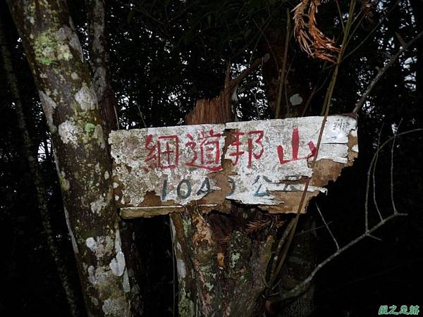 細道邦山20100206(19)