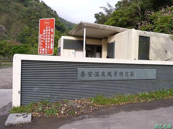 泰安溫泉風景區20140322(1).JPG