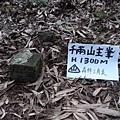 20140208千兩山主峰(2)