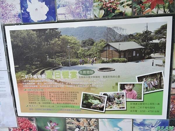 二叭子植物園20140713(28)
