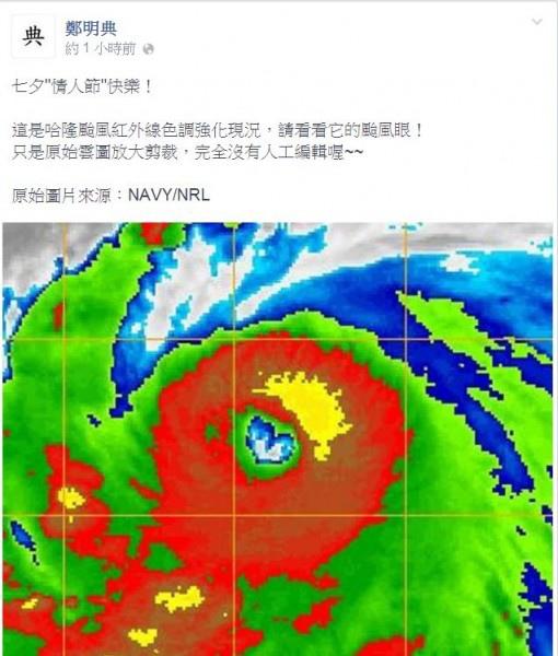 20140802哈隆心形颱風眼