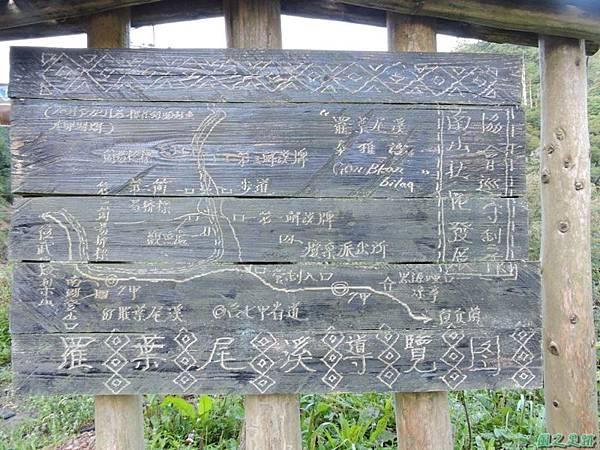 羅葉尾山20140907(16)