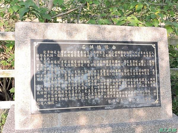 龍潭自行車道20140928(29)