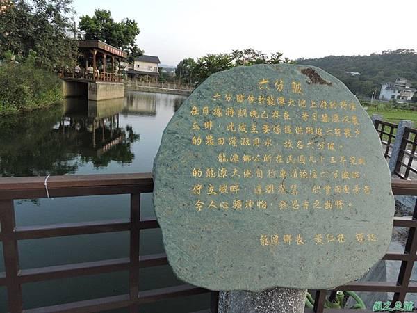 龍潭自行車道20140928(49)