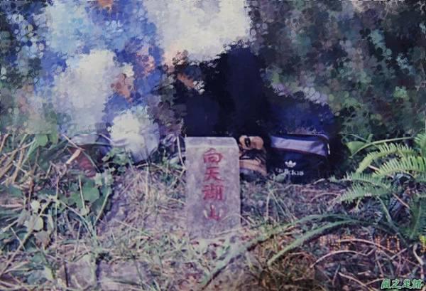 烏來向天湖山19971019(12)