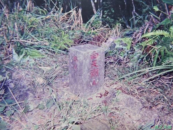 烏來向天湖山19971019(15)