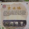 關西東安古橋20141026(36).JPG