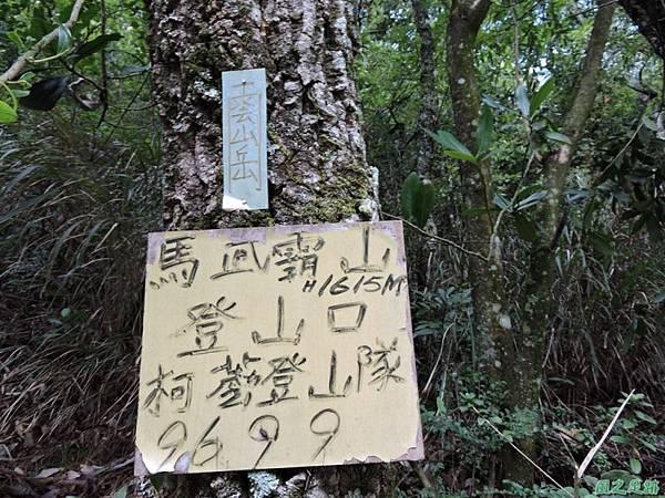 馬武霸山20141011 (25)