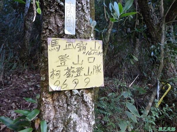 馬武霸山20141011 (162)