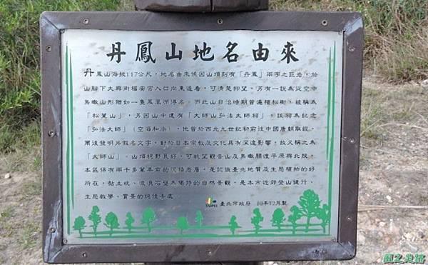 丹鳳山幸福石20141207(9)